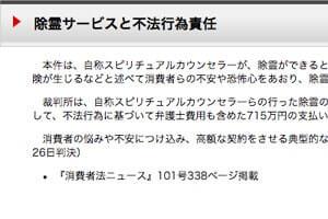 除霊サービスで650万円支払いの事例