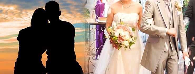 幸せな結婚と悩めるカップル