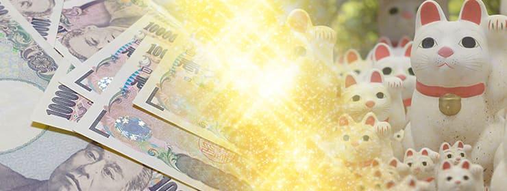 金運アップの招き猫と一万円札