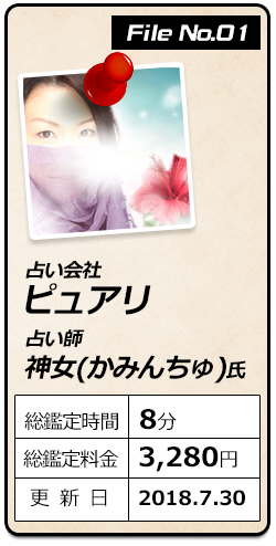 ピュアリ・神女(カミンチュ)氏