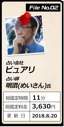 ピュアリ・明讃(めいさん)氏
