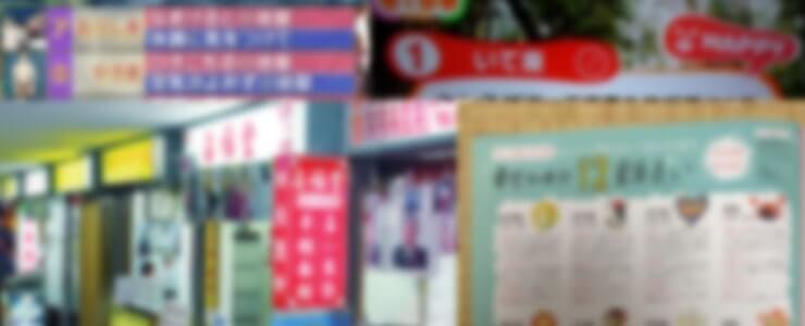 テレビ・雑誌・店舗と日常に溢れる占いビジネス