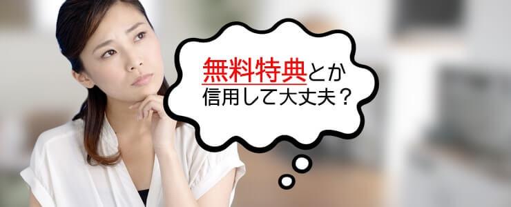 電話占いサービスに疑問を抱く女性
