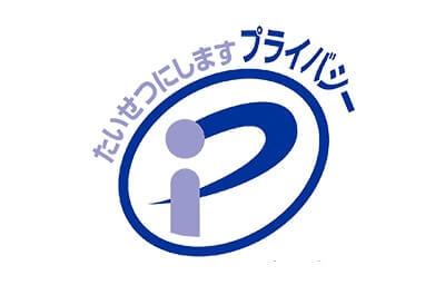 個人情報保護の認証を意味するプライバシーマーク