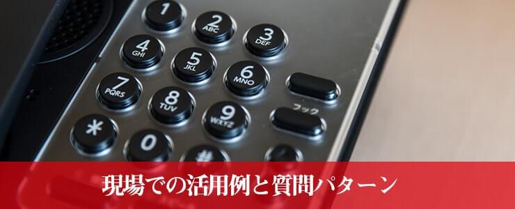 電話占い業で応用されるコールドリーディング