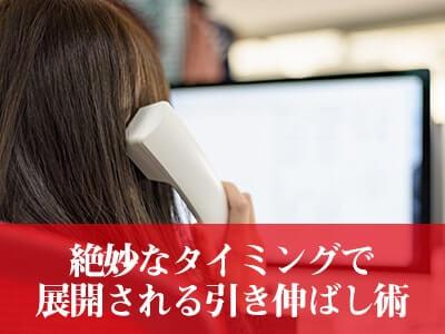 電話占いスタッフによる会話引き伸ばし