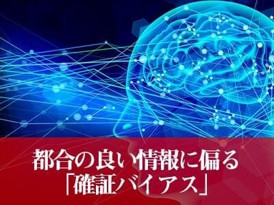 確証バイアスに掛かりやすい脳構造