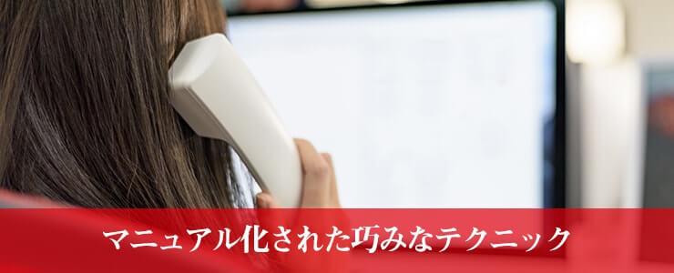 電話占いスタッフによる会話引き伸ばしテクニック