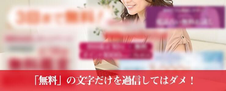 電話占いの無料キャンペーン