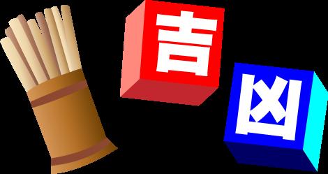周易に用いられる道具のイラスト