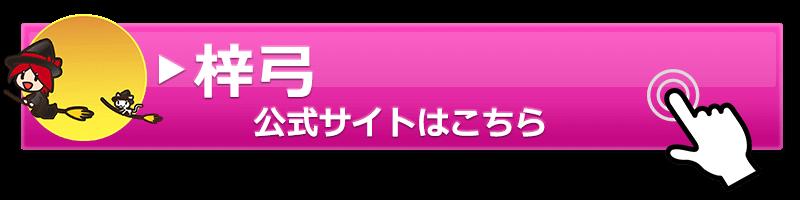 梓弓の公式サイトはこちら